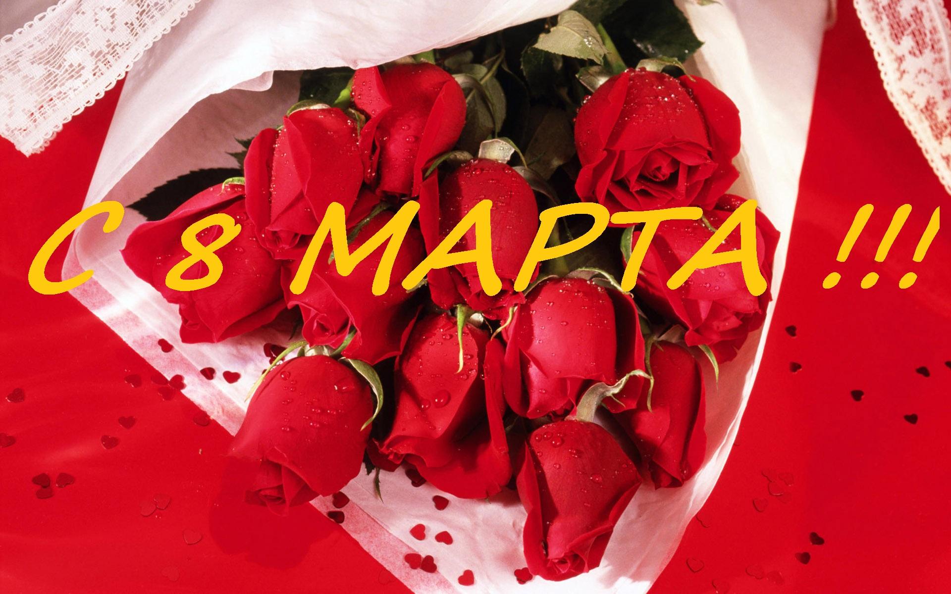Поздравление любимой у 8 марта