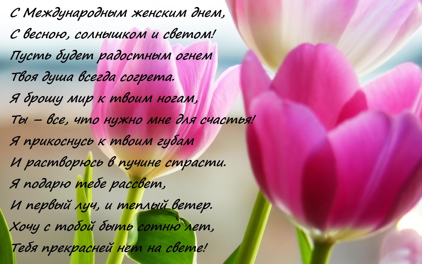 С 8 марта красивые поздравления любимую